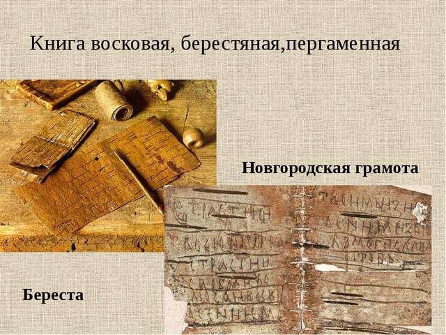 Книга восковая, берестяная,пергаменная Новгородская грамота Береста