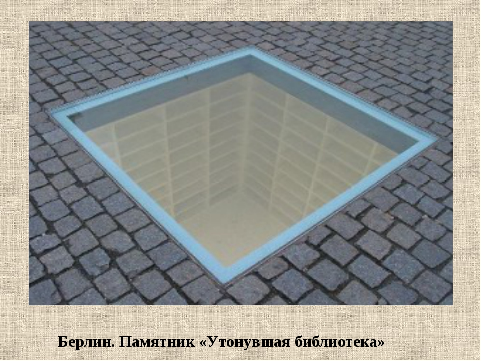 Берлин. Памятник «Утонувшая библиотека»