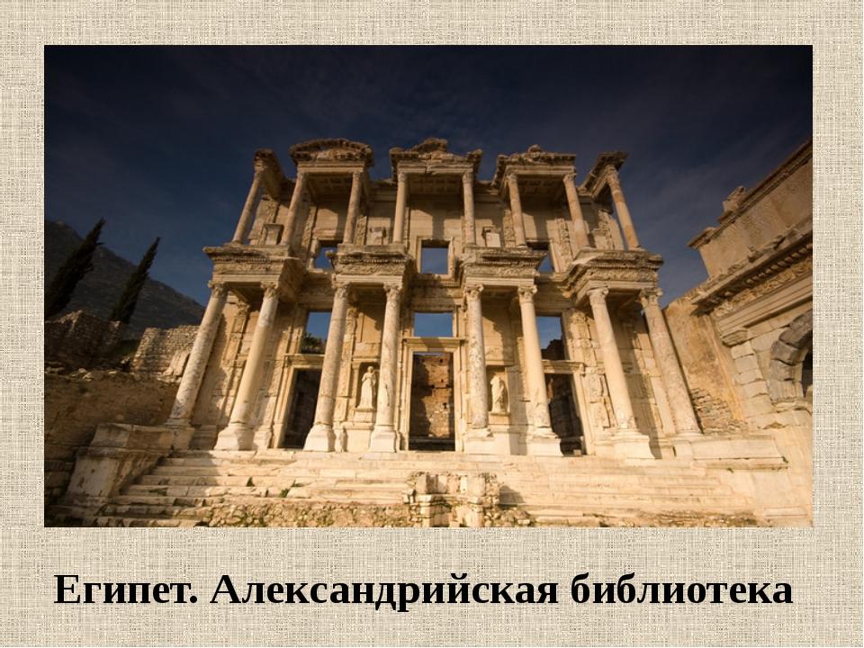 Египет. Александрийская библиотека