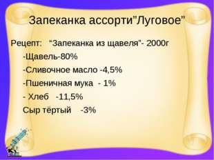 """Запеканка ассорти""""Луговое"""" Рецепт: """"Запеканка из щавеля""""- 2000г -Щавель-80% -"""
