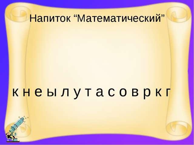"Напиток ""Математический"" к н е ы л у т а с о в р к г"