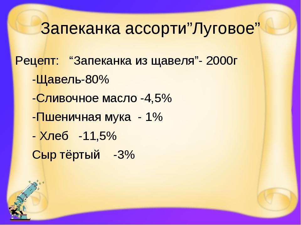 """Запеканка ассорти""""Луговое"""" Рецепт: """"Запеканка из щавеля""""- 2000г -Щавель-80% -..."""