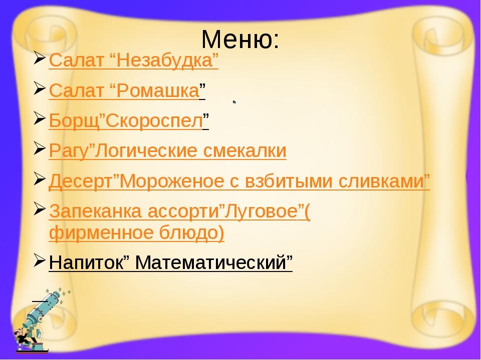 """Меню: Салат """"Незабудка"""" Салат """"Ромашка"""" Борщ""""Скороспел"""" Рагу""""Логические смека..."""