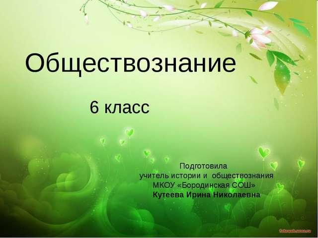 Обществознание Подготовила учитель истории и обществознания МКОУ «Бородинская...