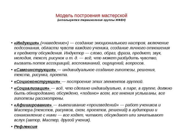 Модель построения мастерской (используется терминология группы ЖФЕН) «Индукц...