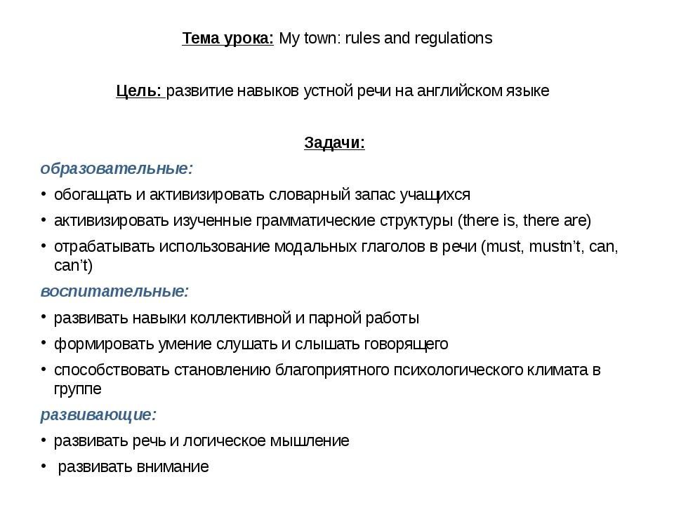 Тема урока: My town: rules and regulations Цель: развитие навыков устной речи...