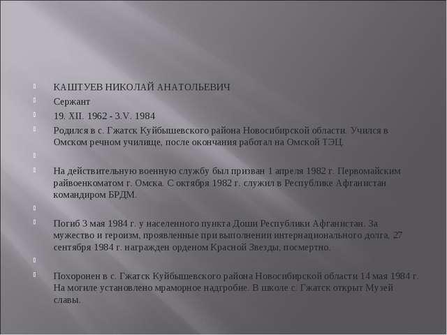 КАШТУЕВ НИКОЛАЙ АНАТОЛЬЕВИЧ Сержант 19. XII. 1962 - 3.V. 1984 Родился в с. Гж...