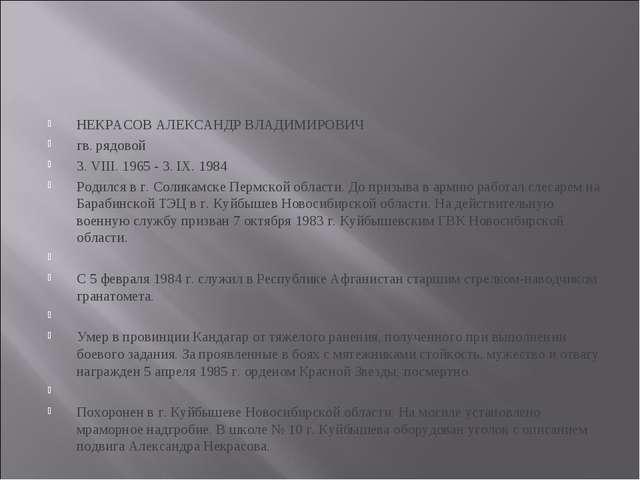 НЕКРАСОВ АЛЕКСАНДР ВЛАДИМИРОВИЧ гв. рядовой 3. VIII. 1965 - 3. IX. 1984 Родил...