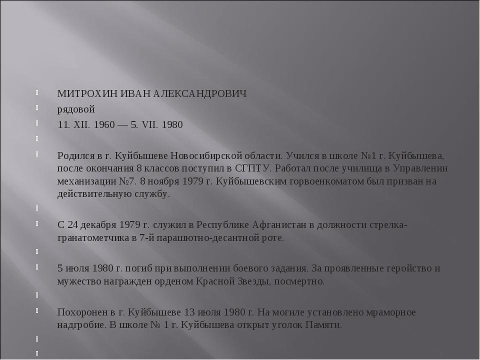 МИТРОХИН ИВАН АЛЕКСАНДРОВИЧ рядовой 11. XII. 1960 — 5. VII. 1980  Родился в...