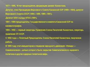 1977—1995, 18 лет председатель федерации шахмат Казахстана. Депутат, член Пре
