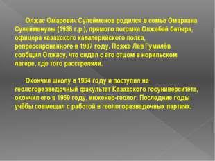 Олжас Омарович Сулейменов родился в семье Омархана Сулейменулы (1936 г.р.),