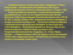 Сулейменов известен как автор ряда работ, посвящённых «Слову о полку Игореве