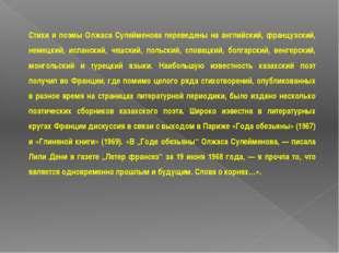 Стихи и поэмы Олжаса Сулейменова переведены на английский, французский, немец