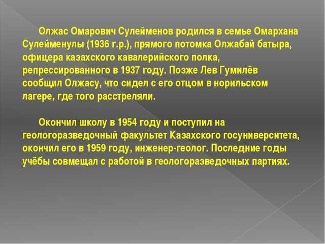 Олжас Омарович Сулейменов родился в семье Омархана Сулейменулы (1936 г.р.),...