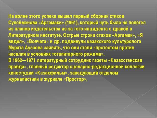 На волне этого успеха вышел первый сборник стихов Сулейменова «Аргамаки» (196...
