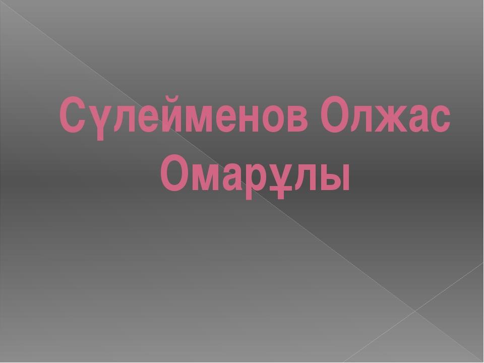 Сүлейменов Олжас Омарұлы