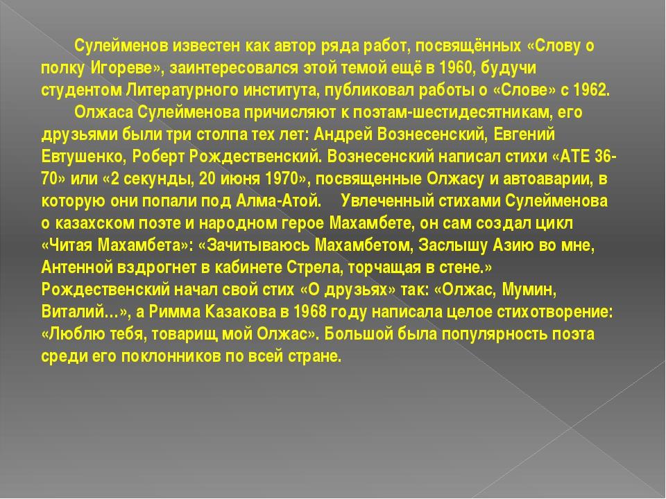 Сулейменов известен как автор ряда работ, посвящённых «Слову о полку Игореве...
