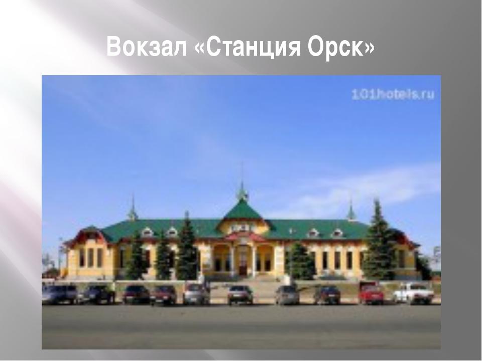 Оренбургские вокзалы эвакуировали из-за угрозы взрыва