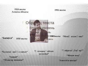 """1924 жылы Алматы облысы 1992 жылы 1950 жылы 1963 жылы """"Балауса"""" """"Менің атым"""