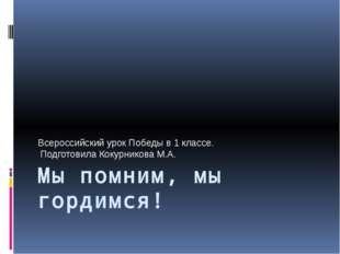 Мы помним, мы гордимся! Всероссийский урок Победы в 1 классе. Подготовила Кок