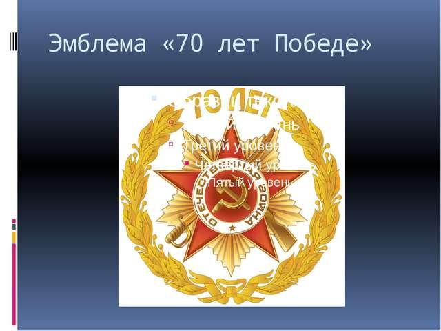 Эмблема «70 лет Победе»