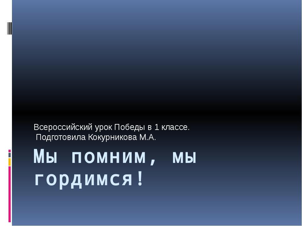 Мы помним, мы гордимся! Всероссийский урок Победы в 1 классе. Подготовила Кок...
