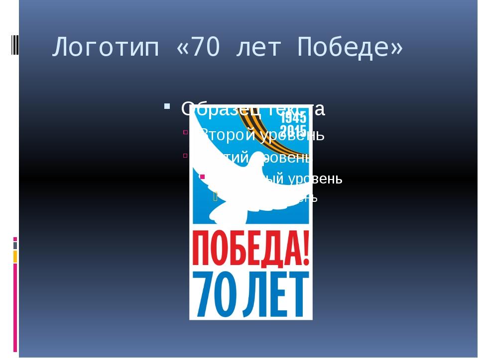 Логотип «70 лет Победе»