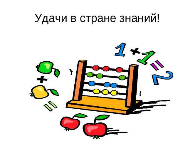 Удачи в стране знаний!