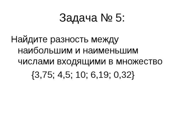Задача № 5: Найдите разность между наибольшим и наименьшим числами входящими...