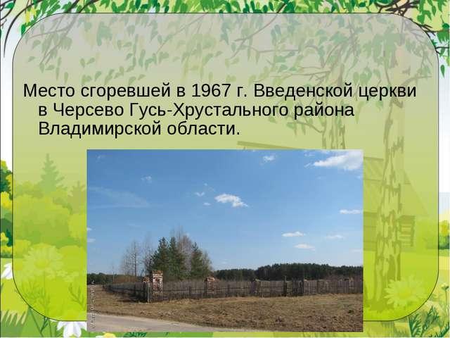 Место сгоревшей в 1967 г. Введенской церкви в Черсево Гусь-Хрустального район...
