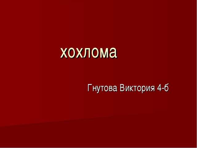 хохлома Гнутова Виктория 4-б