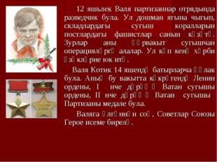 12 яшьлек Валя партизаннар отрядында разведчик була. Ул дошман ягына чыгып
