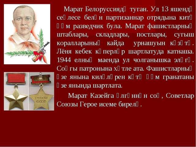 Марат Белоруссиядә туган. Ул 13 яшендә сеңлесе белән партизаннар отрядына ки...