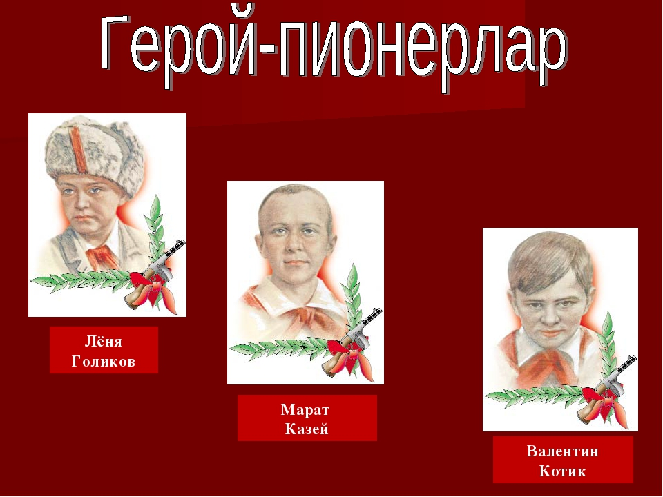 Лёня Голиков Марат Казей Валентин Котик