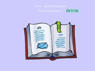 Книга – твой надежный друг. По-английски книга – BOOK