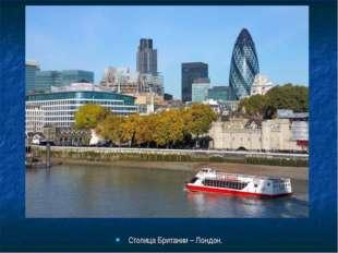 Столица Британии – Лондон.