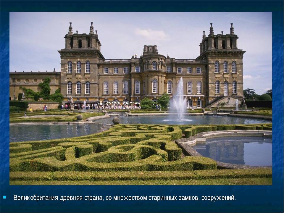 Великобритания древняя страна, со множеством старинных замков, сооружений.