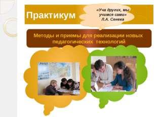 Практикум Методы и приемы для реализации новых педагогических технологий «Уча