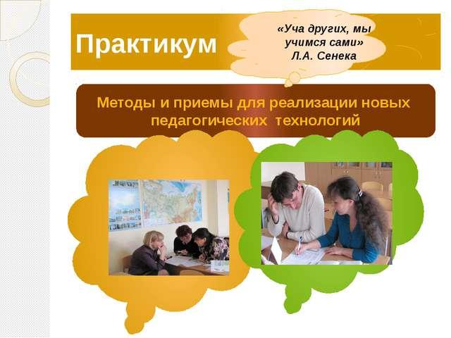 Практикум Методы и приемы для реализации новых педагогических технологий «Уча...