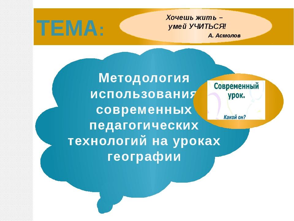 ТЕМА: Методология использования современных педагогических технологий на урок...