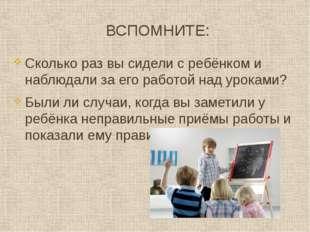 ВСПОМНИТЕ: Сколько раз вы сидели с ребёнком и наблюдали за его работой над ур