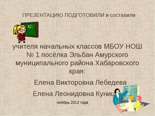 ПРЕЗЕНТАЦИЮ ПОДГОТОВИЛИ и составили учителя начальных классов МБОУ НОШ № 1 по...