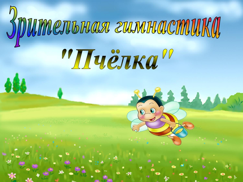http://detsad-kitty.ru/uploads/posts/2012-10/1350810093_risunok-pchyolka.jpg