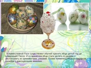 В православной Руси существовал обычай хранить яйца целый год до следующей П
