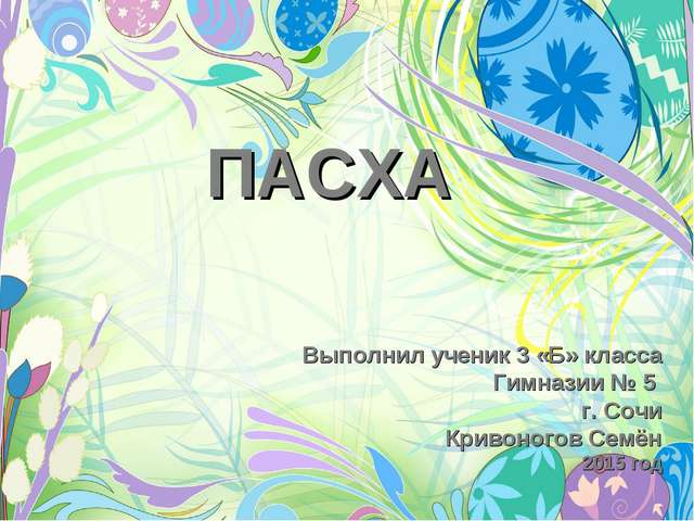 Выполнил ученик 3 «Б» класса Гимназии № 5 г. Сочи Кривоногов Семён 2015 год...