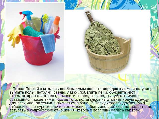Перед Пасхой считалось необходимым навести порядок в доме и на улице: вымыть...
