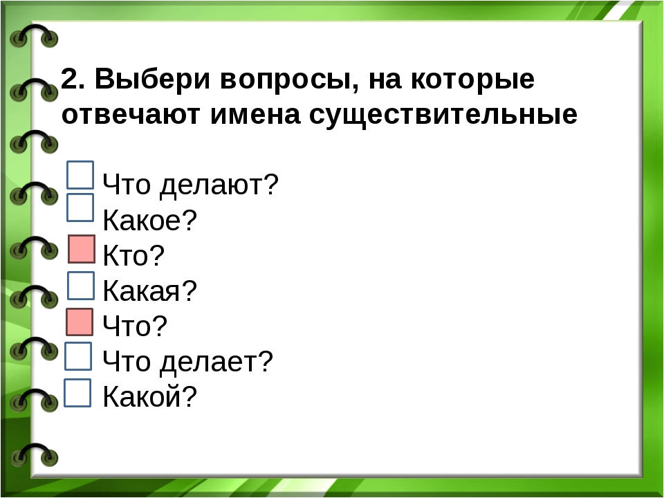 2. Выбери вопросы, на которые отвечают имена существительные Что делают? Како...
