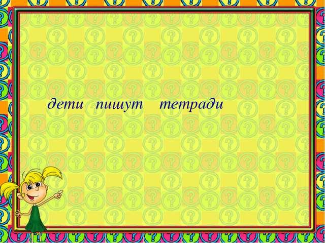 дети пишут тетради