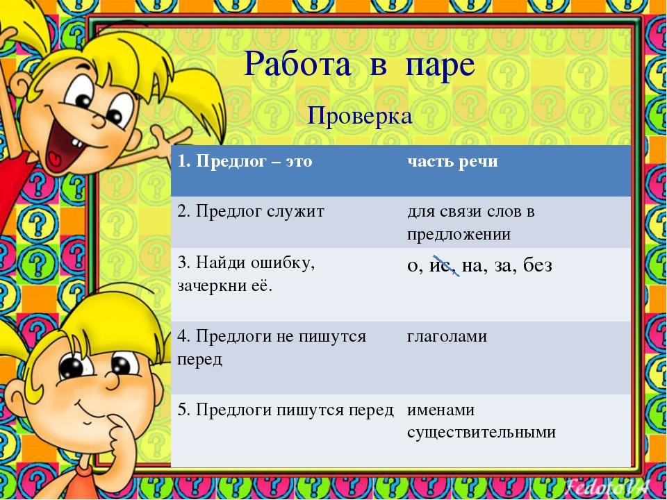 Работа в паре Проверка Заполни таблицу     1. Предлог – это часть речи 2...