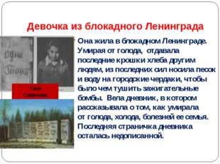 Девочка из блокадного Ленинграда Она жила вблокадном Ленинграде. Умирая отг